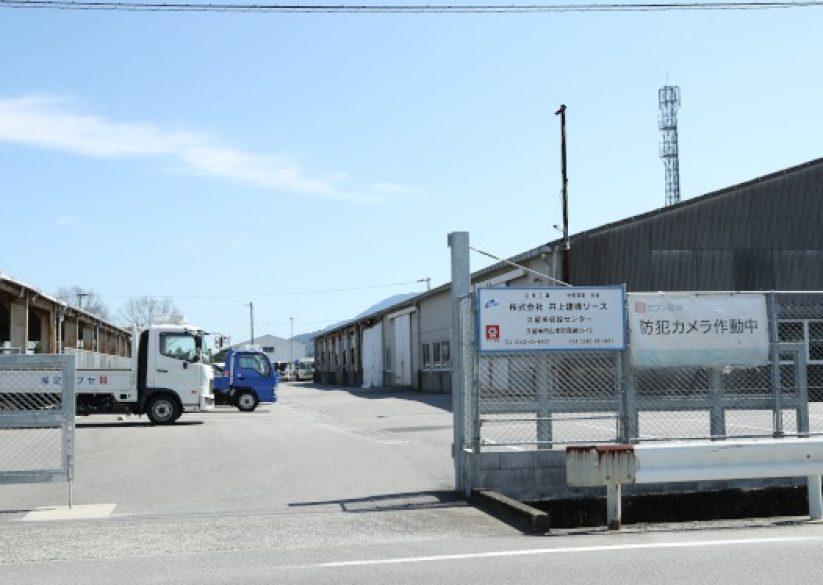 久留米仮設センター移転のお知らせ